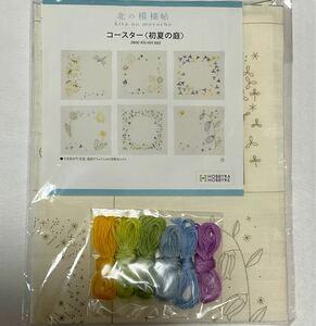刺繍 刺しゅう ホビーラホビーレ キット コースター 手芸 ハンドメイド 手作り クラフト 刺繍キット
