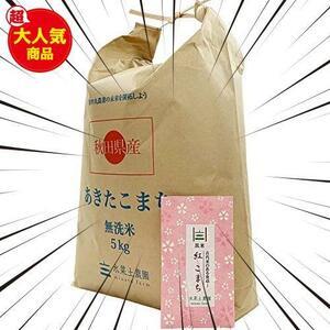★即決★令和3年産 秋田県産 あきたこまち HU-131 古代米お試し袋付き 5kg 水菜土農園【無洗米】新米