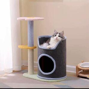 【キャットタワー】 猫タワー 据え置き 爪研ぎ 猫ハウス 小さめ 子猫 遊び場