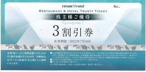 ■1枚のみ■リゾートトラスト 3割引券 株主様ご優待■~7/10