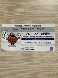 ★送料込★ SANKYO 株主優待券 吉井カントリークラブ プレーフィー割引券