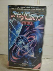 j826 スペース バンパイア LIFE FORCE SF ホラー VHS/ビデオ 監督:トビー・フーパー 出演:スティーブ レイルズバック 他 当時物