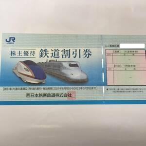 JR西日本 株主優待 鉄道割引券 1~2枚 2022年5月31日まで