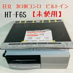 【未使用 美品】日立 HITACHI 3口 ビルトインIHコンロ HT-F6S