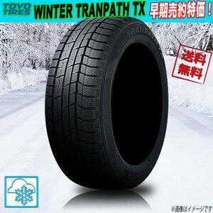 スタッドレスタイヤ トーヨー WINTER TRANPATH TX 期間限定 早期売約特価 R3年10月末まで 165/55R15 4本セット 送料無料
