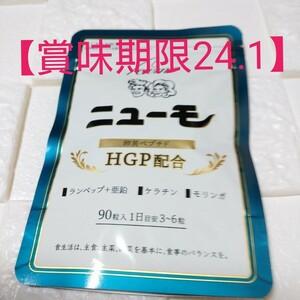◆◆ニューモサプリメント90粒【賞味期限2024.1】お受け取り後に、速やかに、受け取り評価を、していただける方のみご購入下さい
