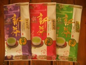 2021年産 新茶 送料無料 深むし茶 深蒸し茶3種100g×3袋 深蒸茶 緑茶!ギフトに最適!