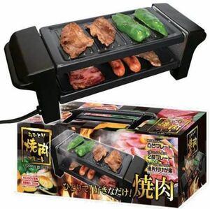 ホームバーベキュー BBQ ひとり焼肉 プレート 鉄板