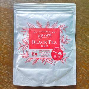 【産地直売】!!農薬不使用!!和紅茶粉末225g 静岡 牧之原