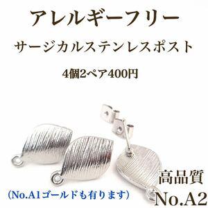 No.A2 リーフ型 サージカルステンレスポスト アレルギーフリー アクセサリーパーツ ポストピアス ニッケルフリー ハンドメイド