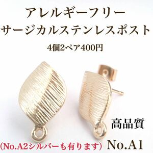 No.A1 リーフ型 サージカルステンレス ポストピアス アレルギーフリー アクセサリーパーツ ニッケルフリー ハンドメイド 素材
