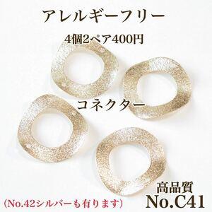 No.C41 変形リング型 コネクター ニッケルフリーアクセサリーパーツ アレルギーフリー ハンドメイド 素材 材料