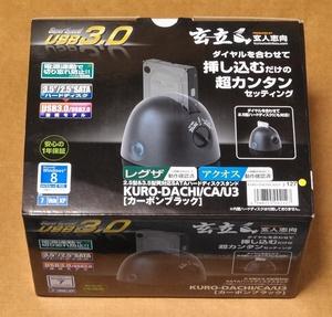 玄人志向 KURO-DACHI/CA/U3 USB3.0接続 3.5/2.5型 SATA SSD/HDDスタンド