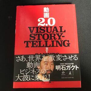 動画2.0 VISUAL STORYTELLING/明石ガクト