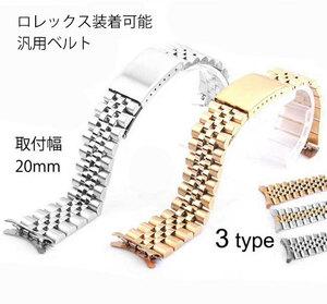 ロレックス腕時計など装着可能互換汎用ステンレスベルト 取付幅20mm ロレックス腕時計装着可能バンド
