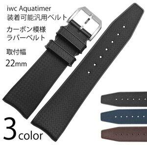 iwcアクアタイマー腕時計装着可能互換汎用ラバーベルト 取付幅22mm iwcアクアタイマー装着可能バンド