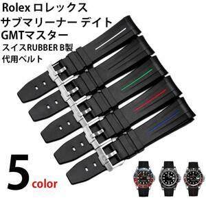 社外代用ラバーベルト ロレックス サブマリーナー デイト GMTマスター 腕時計用社外品 取付幅20mm 緑色 赤色