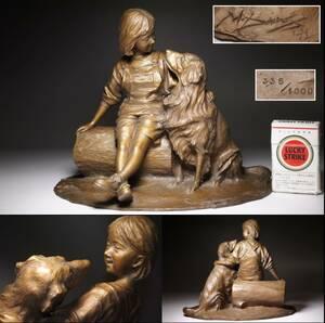 彫刻家■大道寺光弘 作■ ブロンズ像『Friends フレンズ いつまでも』 336/1000 彫刻美術 置物 オブジェ 少女 犬 子供 真贋保証