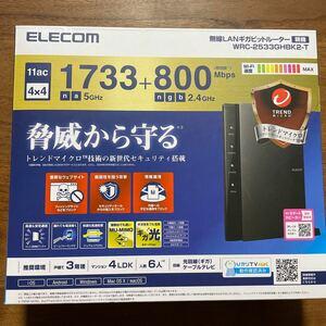 ELECOM エレコム 無線LANルーター 親機 無線LAN ギガビット WRC-2533GHBK2-T WiFiルーター