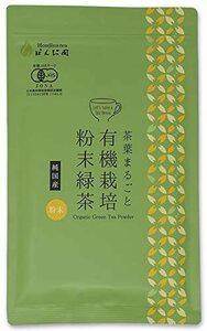 1袋 Honjien tea ほんぢ園 日本茶 国産 オーガニック 有機 粉末緑茶 100g JAS認定 有機栽培 煎茶 パウダ