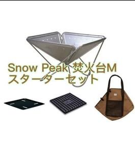 Snow peak スノーピーク 焚火台 M スターターセット 新品未使用品