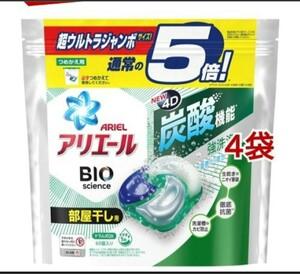 新品未使用 アリエール ジェルボール4D 炭酸機能でハジける洗浄力 部屋干し用 部屋干しでも爽やかな香り 詰め替え 60個×4袋