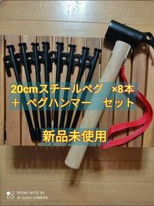 スチールペグ20cm 8本セット + ペグハンマー セット ペグ 鍛造ペグ