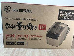 米屋の旨み 銘柄量り炊き アイリス IHジャー 炊飯器 3合 RC-IC30-W