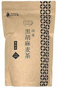 1袋(10g×20包)200g 国産 黒胡麻麦茶 ティーパック Honjien tea ほんぢ園 健康茶 10g×2