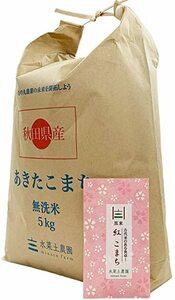 無洗米5㎏ 水菜土農園【無洗米】新米 令和2年産 秋田県産 あきたこまち 5kg 古代米お試し袋付き