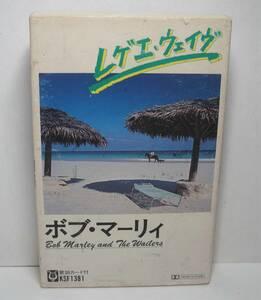 ボブ・マーリィ&ザ・ウェイラーズ/ BOB MARLEY「レゲエ・ウェイヴ」 カセットテープ