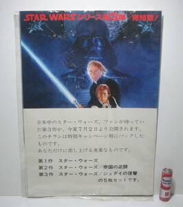 スター・ウォーズ/STAR WARS 特別キャンペーン用 パック 第1作 帝国の逆襲 ジェダイの復讐 チラシ 5枚セット 袋入 未開封 宣伝 プレゼント