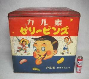 カル素 ゼリービーンズ 男の子遊び まんが絵 ブリキ缶 中サイズ 空き缶 昭和レトロ