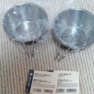 【新品未使用】スノーピークチタンシェラカップE-104×2個セット