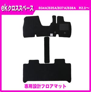 純正型フロアマット■三菱■ekクロススペース B34A/B35A/B37A/B38A 令和2年3月~【安心の日本製】