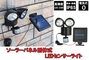 ★新品 即納 ソーラーパネル 別体式 高輝度LED 22灯 人感 センサー ライト ソーラーライト 太陽光発電 屋外照明 防水