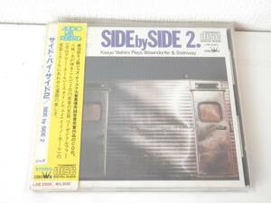 Audio Lab◇八城一夫/SIDE by SIDE 2 サイド・バイ・サイド2 帯付