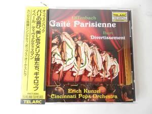 CD◇カンゼル / オッフェンバック パリの喜び、美しきアメリカ娘たち、ギャロップ
