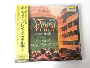 CD◇カンゼル指揮 ポップス・プレイズ・ヴェルディ