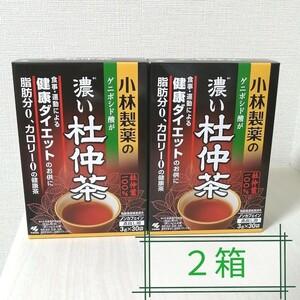 小林製薬 濃い杜仲茶 煮出し用 30袋×2箱
