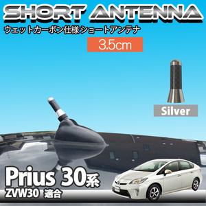 お買い得】プリウス 30系 ZVW30 適合 自動車用 ラジオ アンテナ ショートアンテナ 3.5cm シルバー ウェット カーボン 仕様 トヨタ
