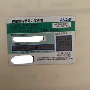 ■ANA全日空株主優待券1枚