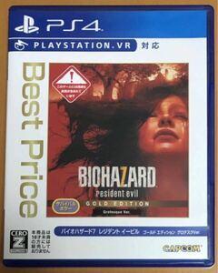 送料無料 PS4 バイオハザード7 レジデントイービル ゴールドエディション グロテスク バージョン ver. BIOHAZARD