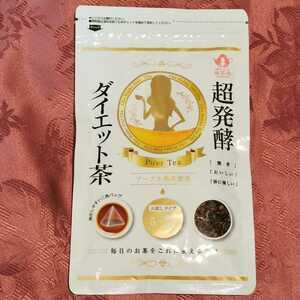 超発酵ダイエット茶 超発酵 ダイエット 茶 プーアル茶 ダイエットティー ティーラボ