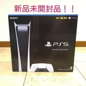 PlayStation5 デジタルエディション