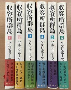 *6冊セット* *ハードカバー* *帯つき* ソルジェニーツィン『収容所群島』木村浩訳(新潮社)1970年代
