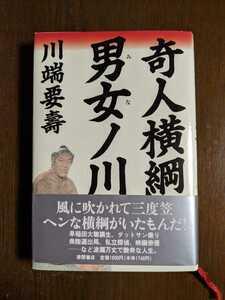 相撲本 横綱男女ノ川