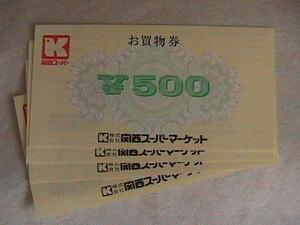 ★関西スーパー★株主優待券(お買物券)・2000円分・普通郵便送料込★