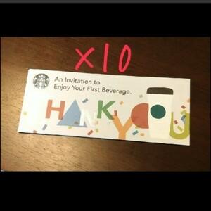 スターバックス Starbucks ドリンクチケット10枚