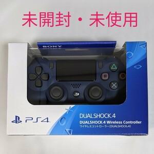 【新品・未開封】PS4 純正ワイヤレスコントローラー DUALSHOCK4 ミッドナイトブルー デュアルショック4